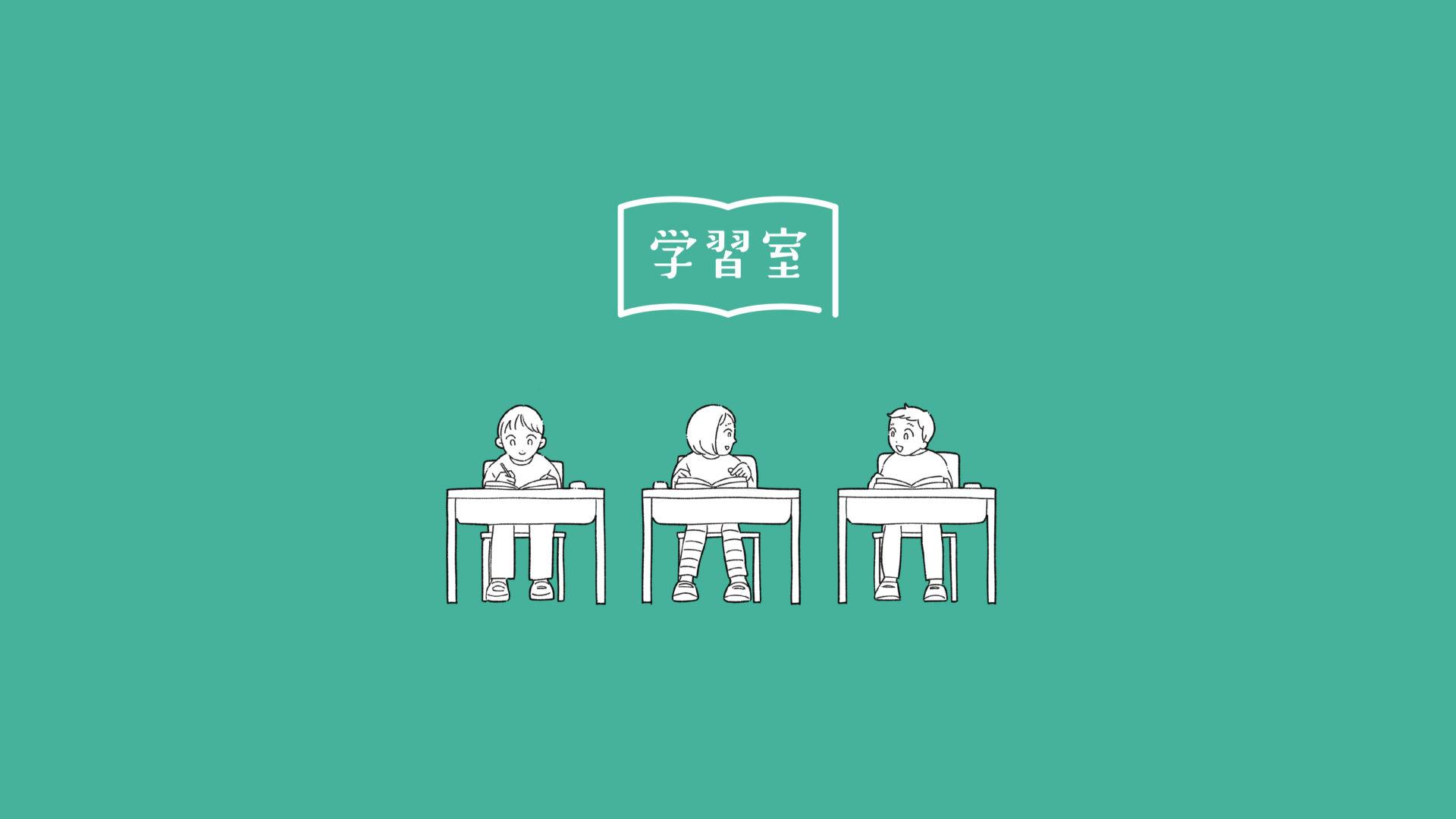 イメージ画像:学習室